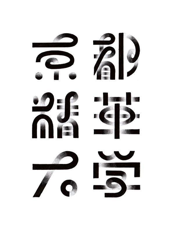 日本平面设计师三重野龙的字体设计作品