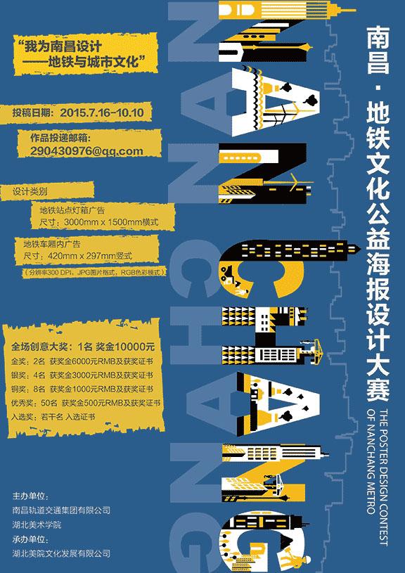 南昌·地铁文化公益海报设计作品邀请大赛活动征集