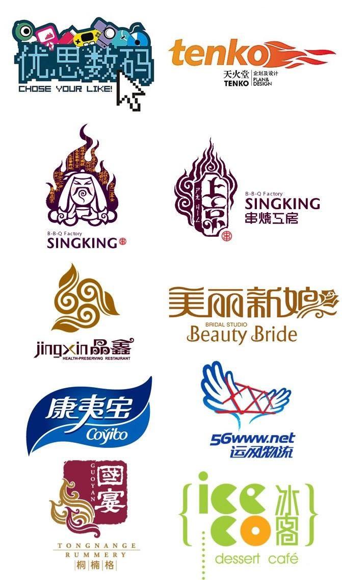 新鲜优秀中文logo设计欣赏(二)