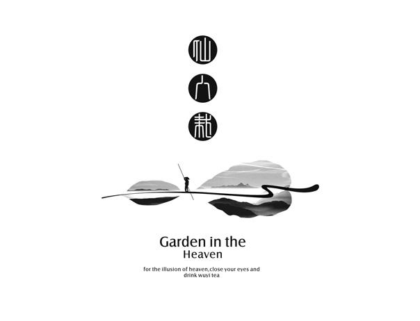 仙人栽茶叶品牌形象设计