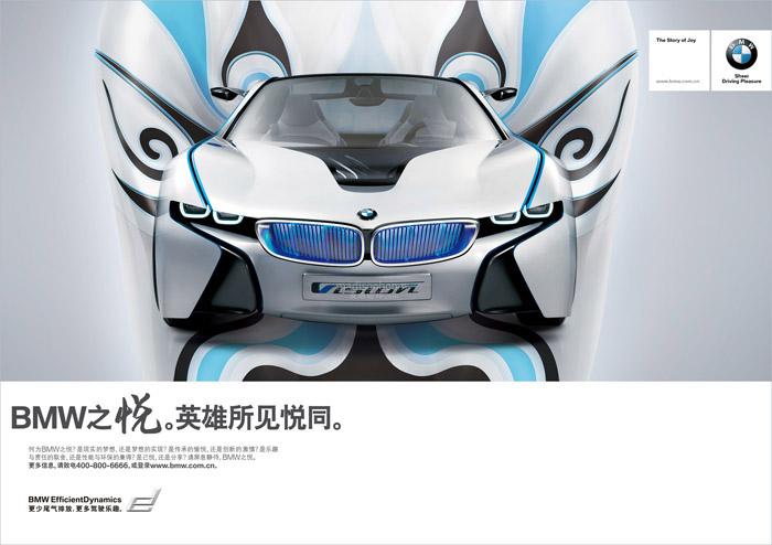 宝马启动BMW之悦广告,创意融入京剧脸谱