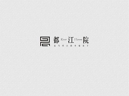 中国房地产logo设计欣赏