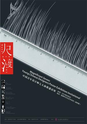 """""""尺·渡""""—中国青年设计师七人海报邀请展将举行"""
