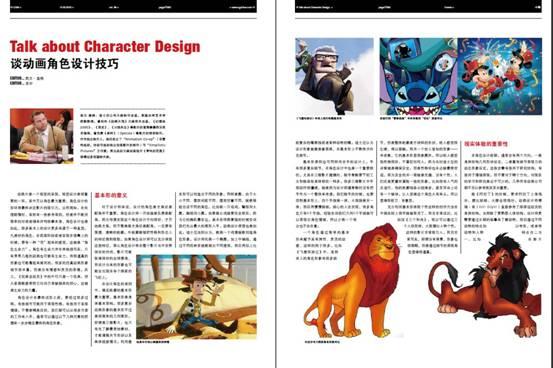 《数码设计》杂志05月刊图片