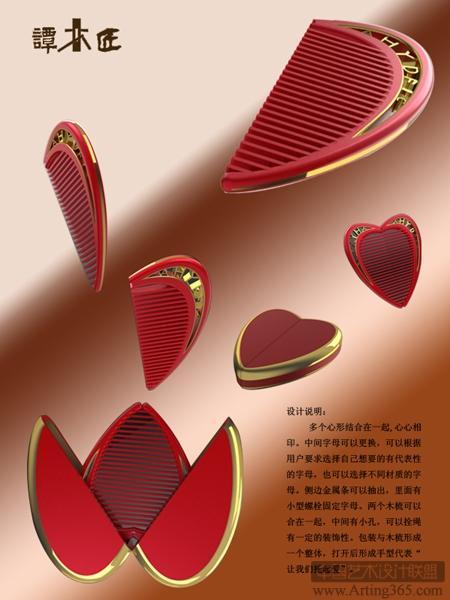 梳子联系创意设计手绘