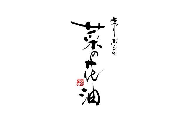 日本平面设计师的字体标识(logo)设计