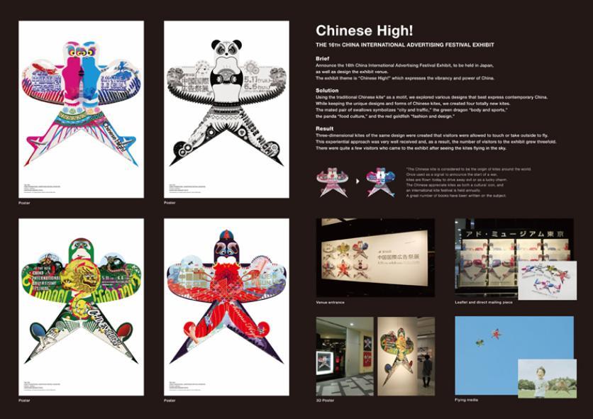 中国元素国际创意大赛获奖作品选登_博文_佛山设计 师