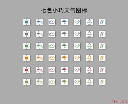 各种天气图标
