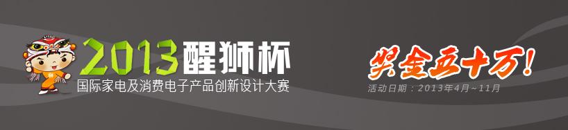 2013醒狮杯国际家电及消费电子产品创新设计大赛正