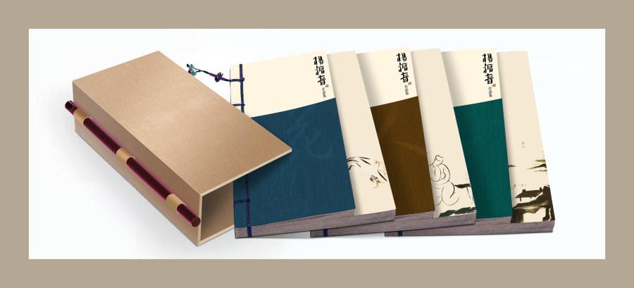 杨福音书籍封面及包装设计