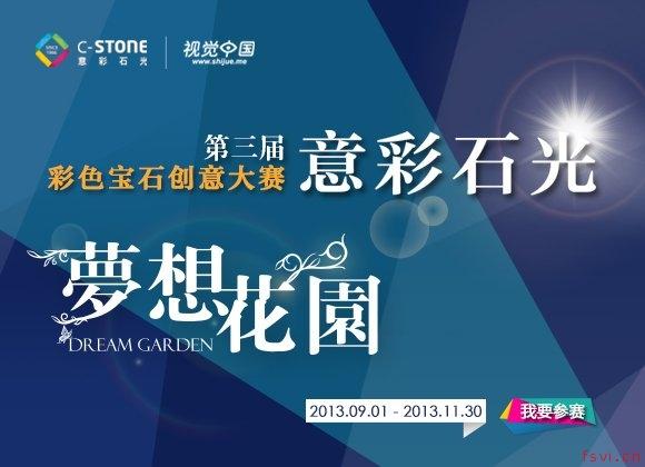 """一、关于意彩石光   """"意彩石光""""是由中国彩色宝石网主办、视觉中国联合发起的一项面向全球创意工作者的设计征集活动。   """"意彩石光""""宗旨:帮助有才华的青年实现创意的价值。通过创意工作者的创意手段,将设计与大众相结合,将潮流,时尚,价值通过设计完美呈现。   """"意彩石光""""特色:由评审团队50%+会员评审50%最终评选组成。获奖者除获得奖金外,还将获得在销售期达成首次最终成交价的10%提成,后续每件最终成交价的5%提成。所有获奖的作品"""