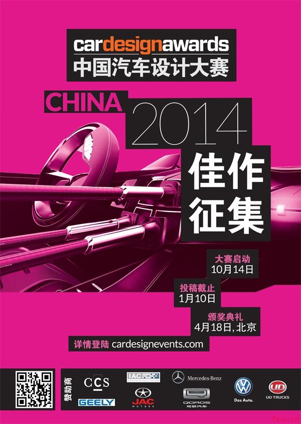 2014年CDN中国汽车设计大赛征集海报   致力于发掘最有潜力设计人才的Car Design News中国汽车设计大赛于日前开赛,报名正在火热进行中。   第五届CDN中国汽车设计大赛的设计任务仍然是由知名主机厂-梅塞德斯奔驰、大众、江准、观致、吉利与UD Trucks分别设定。交稿截止日为2014年1月10日,所有来自中国全日制高校的学生均可前来一试身手。   延续大赛的惯例,决赛总冠军可获得全额资助,前往美国底特律的CCS进行为期4周的学习。特别值得一提的是,今年的单项奖获奖者们将有机会被挑选前往