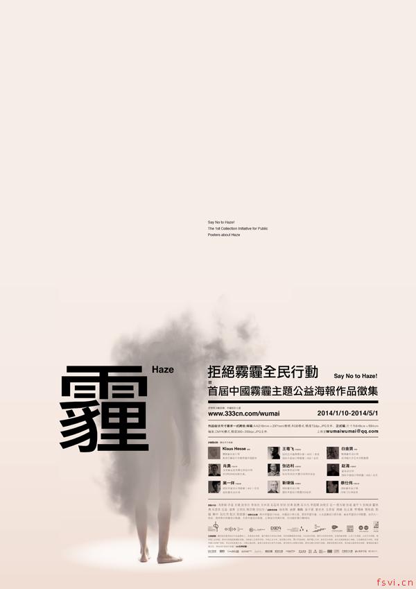 """行动背景:   2012年年初,中国,以一场波及17省市的大范围雾霾开始,受灾最严重的京津冀地区整整1个月只有5天空气良好,而PM2.5瞬时浓度值一度""""爆表"""",达到了令人咋舌的1500微克。   2013年的最后一个月,又发生了一场类似的雾霾,波及25个省,100多座大中城市笼罩在雾霾之中,中国的南北东西大部分地区再次遭遇持续性雾霾天气,""""受灾""""最严重的长三角地区,PM2."""